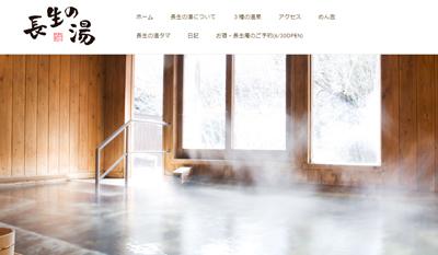 長生の湯 白浜の日帰り温泉施設で、天然かけ流し温泉 当ホテルのオススメ温泉です。