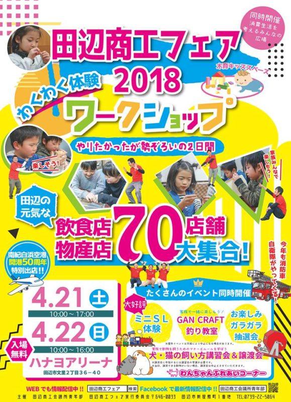 田辺商工フェア ※2018年の開催は終了致しました。
