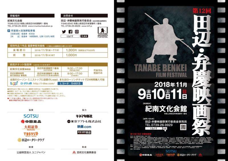 第12回田辺・弁慶映画祭