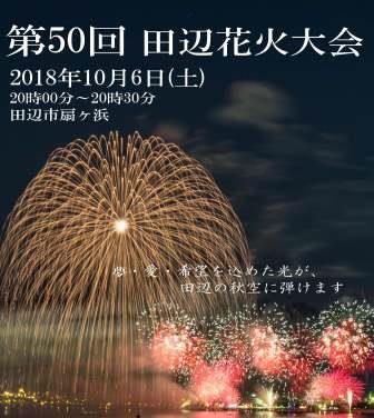 ※田辺花火大会は10月13日(土)に延期となりました。